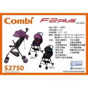 combi 嬰兒手推車 F2 plus