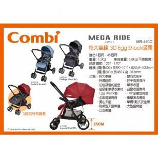 Combi 嬰兒手推車Mega Ride dx