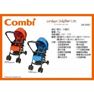 Combi 嬰兒手推車Urban Walker Lite