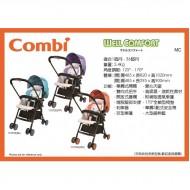 combi 嬰兒手推車 Well Comfort WT-250D